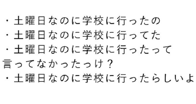 複数の文末で書かれた日本語の文章