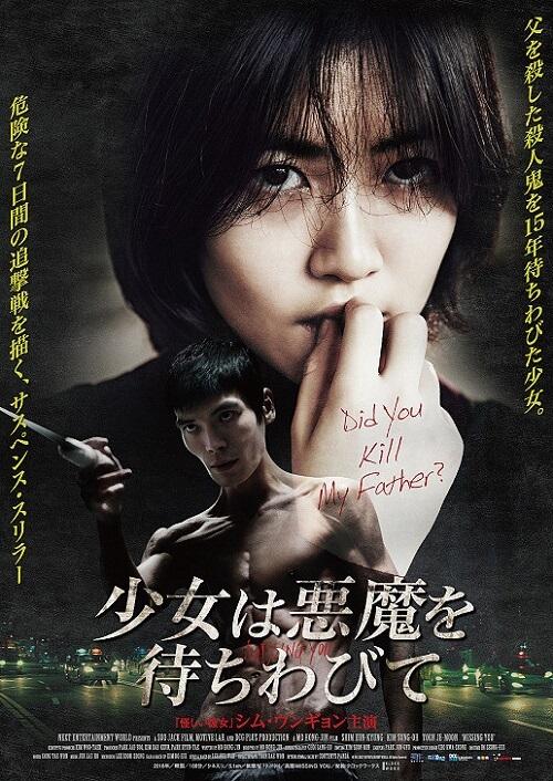 韓国映画少女は悪魔をまちわびての日本版ポスター