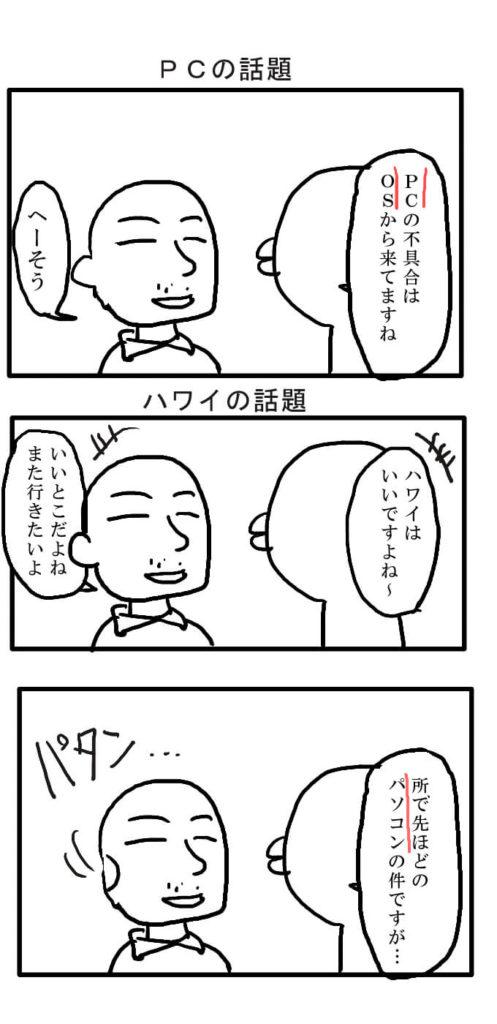 おじさんと会話してる漫画