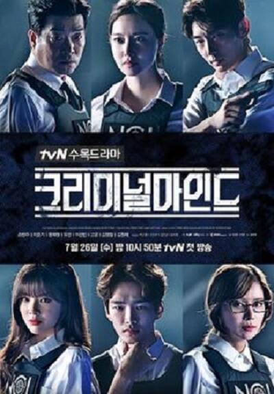 クリミナルマインド韓国版のポスター