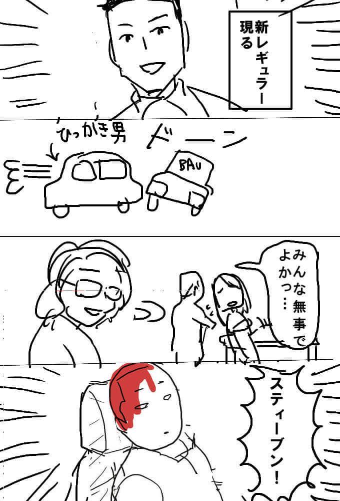 クリミナルマインド13第一話