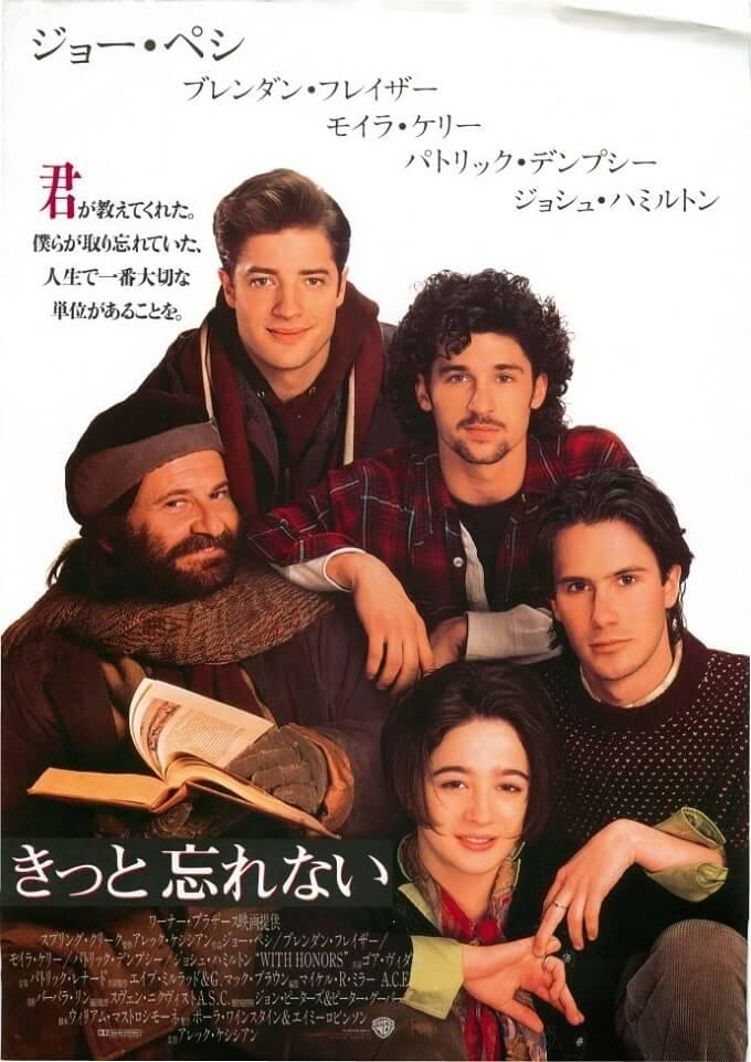 ジョーぺシ主演の映画「きっと忘れない」のポスター