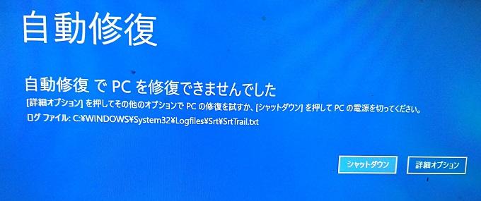 Windows10の自動修復画面
