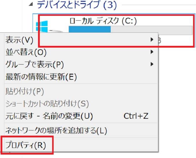 Cドライブのプロパティの画面