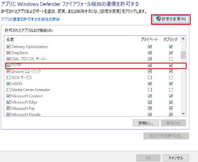 WindowsDefenderのFFFTPの接続を許可する画面