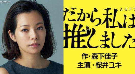 NHK総合ドラマだから私は推しましたのキャプチャ