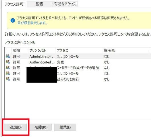 Windows10のアクセス許可の画面