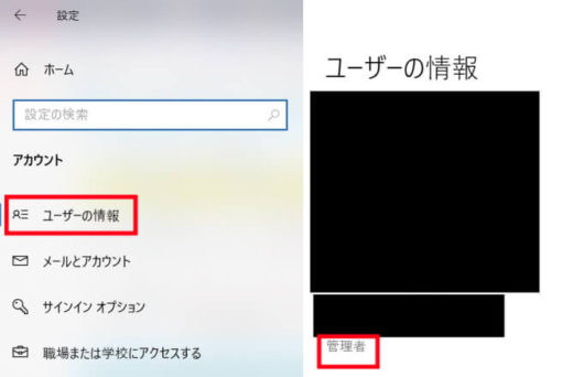Windows10のユーザー情報の画面