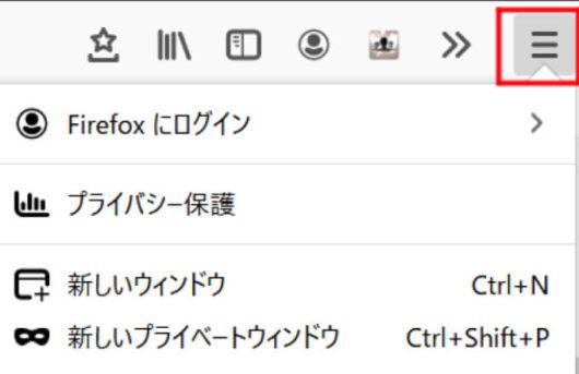 Firefoxのメニューバー