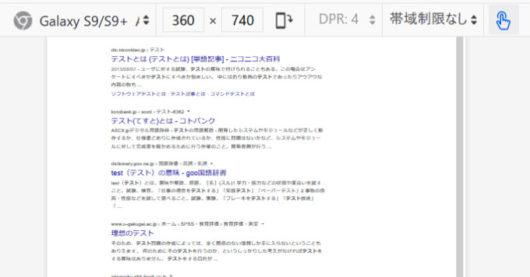 Firefoxレスポンシブデザインモード画面