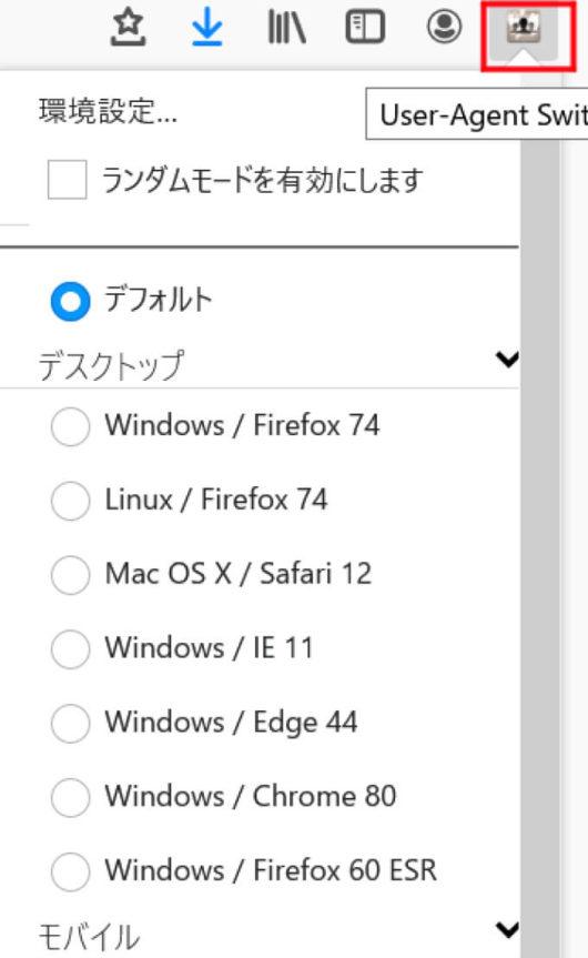 FirefoxUser-Agent Switcher