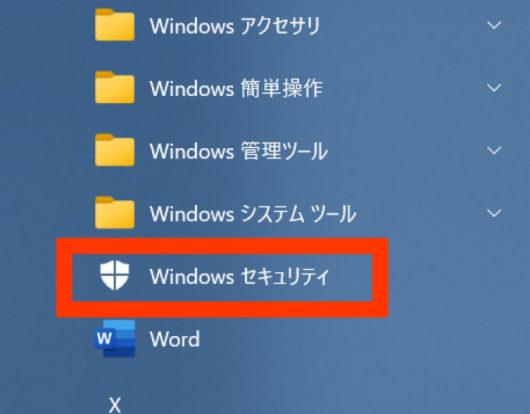 windows10のセキュリティ画面