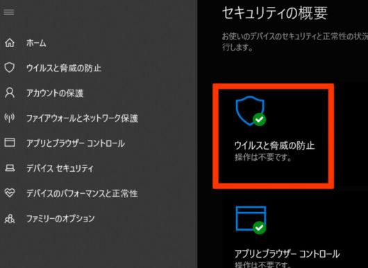 windows10のセキュリティ概要欄